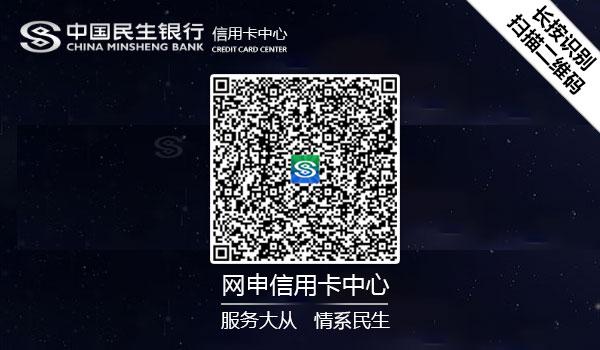 民生银行二维码文章.jpg