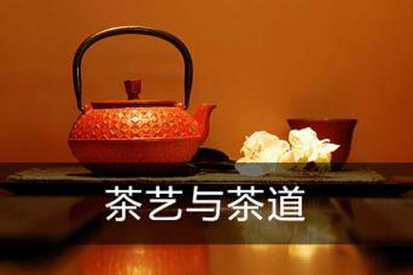 爱品茶的你 知道茶艺和茶道有什么区别吗?